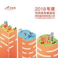2018年度可持续发展报告