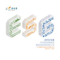 2019年度可持续发展报告